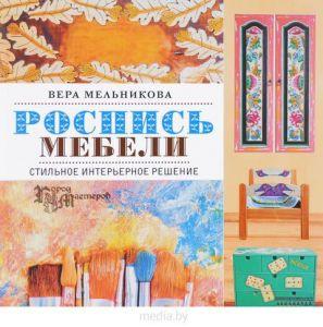 Вера Мельникова. Роспись мебели ― HandMadeDecor