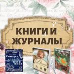 Литература по декупажу и другим видам декорирования