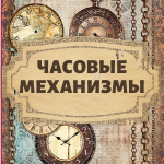 Часы создание и декор